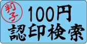 100円認印