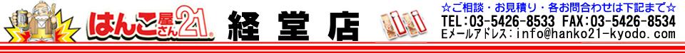 はんこ屋さん21経堂店